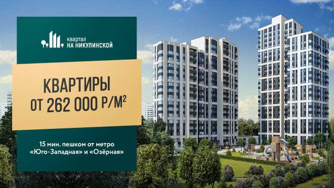 ЖК «Квартал на Никулинской» Квартиры от 10,8 млн рублей. 15 минут